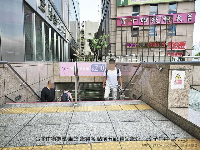台北住宿推薦 車站 旅樂序 站前五館 精品旅館 13