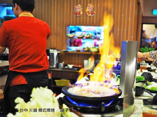 漢家園 台中 火鍋 韓式燒烤 1