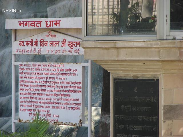 History of Bhagwat Dham