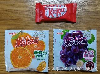 東京ホテル、交換お菓子