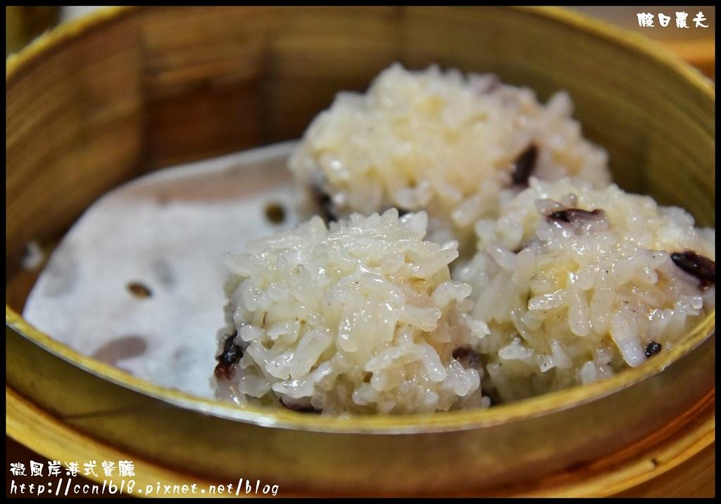 微風岸港式餐廳DSC_1372