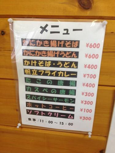 hokkaido-esashi-kaisenkobo-esashimaru-menu