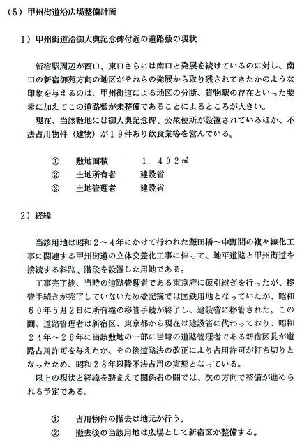 新宿駅 御大典記念碑 (2)
