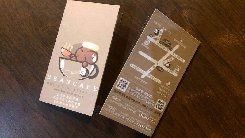 台北豆咖啡-17度C隨拍 (16)