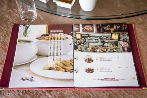 台南夢時代餐廳 - 錦霞樓台菜餐廳 2016年新菜單分享 (9)
