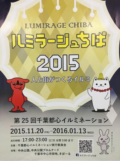 LUMIRAGE CHIBA 2015