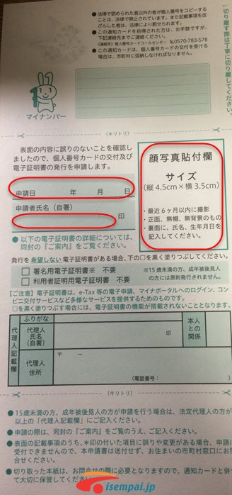 Hướng Dẫn Làm Thủ Tục Thẻ My Number-iSempai.jp