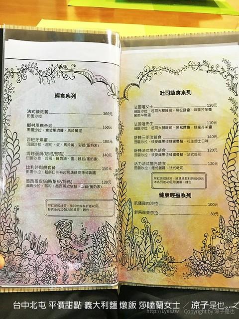 台中北屯 平價甜點 義大利麵 燉飯 莎嗑蘭女士 1
