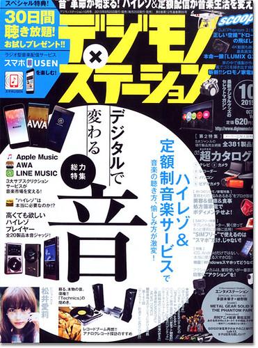 8月25日(火) デジモノステーション「文具王・高畑正幸のデジタル文具ラボ」に掲載!