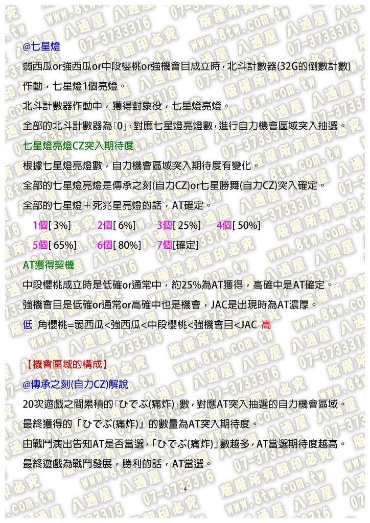 S0283北斗之拳 強敵 中文版攻略_Page_05