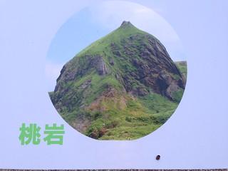 rebun-island-nekodai-momodai-observatory-momoiwa03