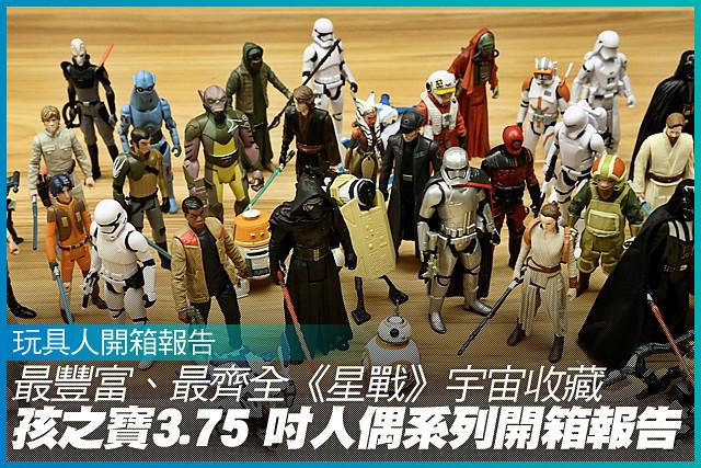 最齊全的星戰宇宙收藏!!! 孩之寶玩具《星際大戰》3.75 吋人偶收藏系列開箱報告