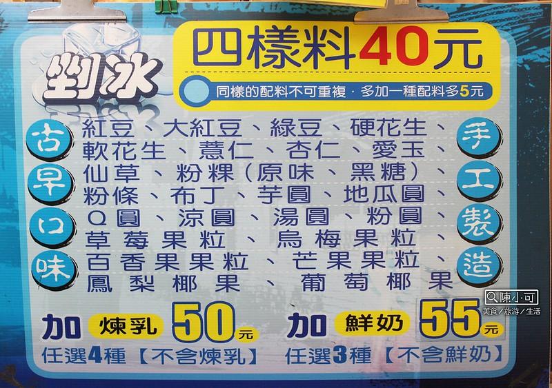【三重美食甜點】粉圓王。三重自強路甜點推薦,還有燒仙草、刨冰、豆花、紅豆湯、花生湯