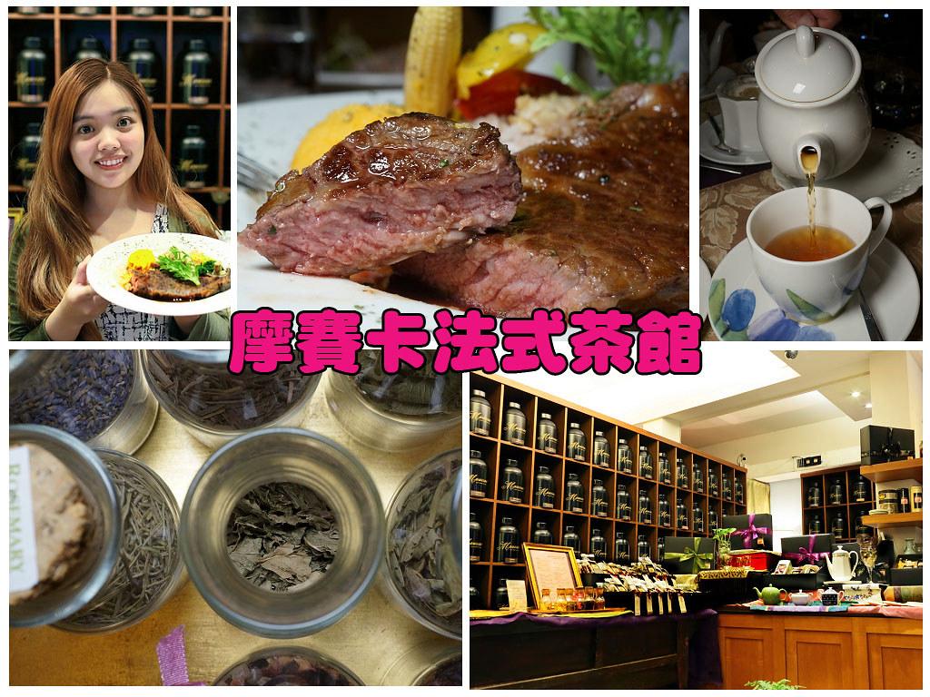 摩薩卡法式茶館28