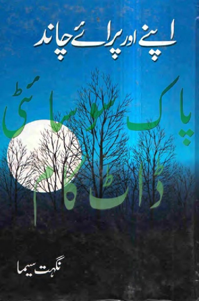 Apny Or Paraye Chand is a very well written complex script novel which depicts normal emotions and behaviour of human like love hate greed power and fear, writen by Nighat Seema , Nighat Seema is a very famous and popular specialy among female readers