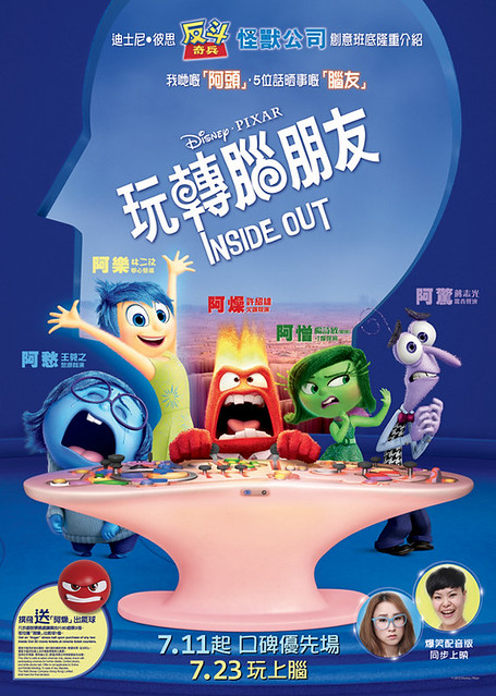 InsideOut_PAYOFFposter10_1435800833