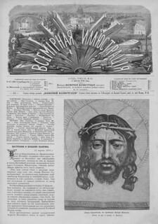 Всемирная иллюстрация 1870_245
