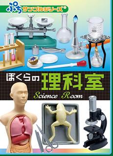 RE-MENT【我們的科學教室】專屬你的小小實驗室!!食玩作品