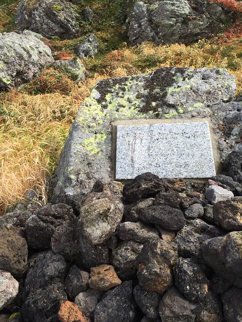 山難紀念碑