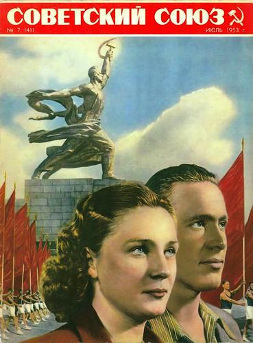 Советский Союз - 1953-07 (41)_01