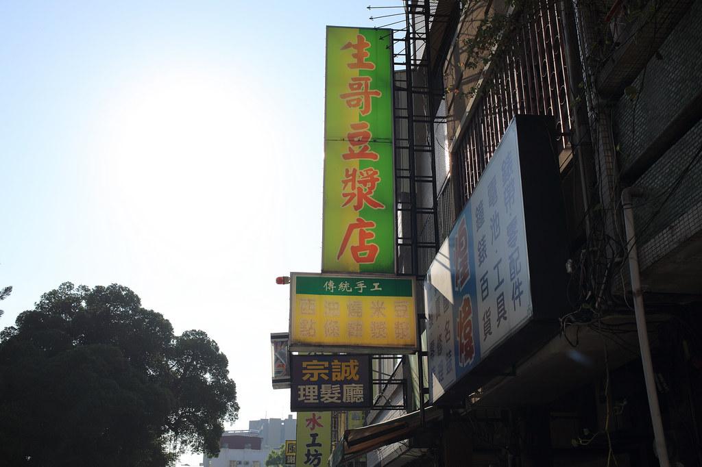 20150913-2台南-生哥豆漿店 (1)
