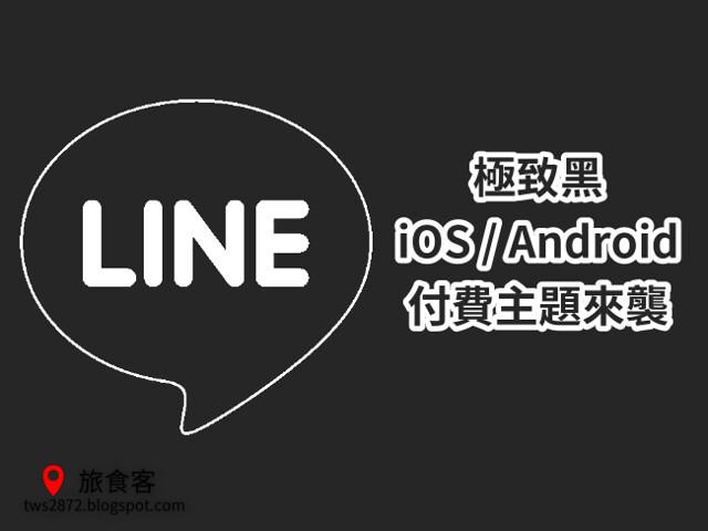 LINE 主題-極致黑