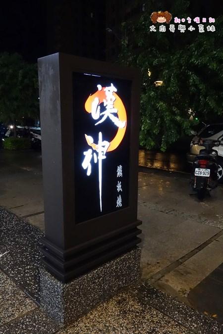 新竹漢神鐵板燒 (2).JPG