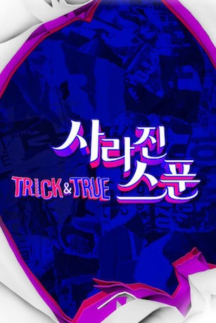 Trick And True - Trick And True