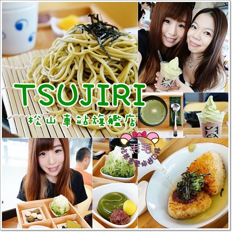 tsujiri3