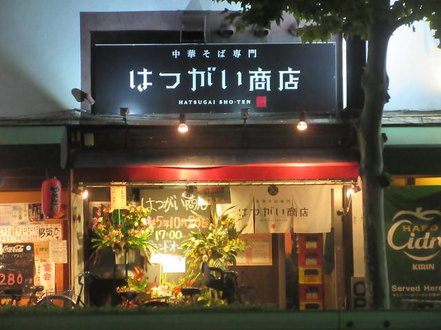 はつがい商店(平和台)