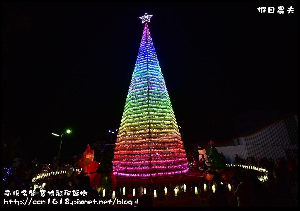 南投名間-寶特瓶耶誕樹_DSC0818
