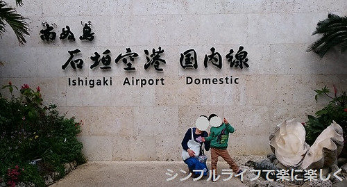 石垣島、石垣空港