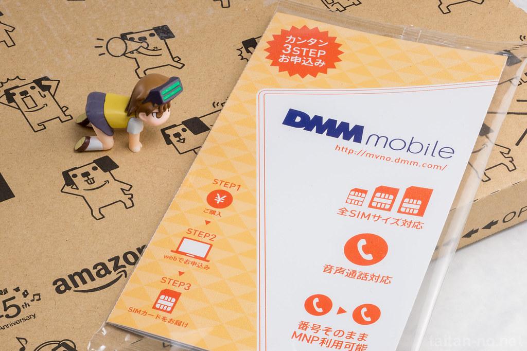 DMMmobile-DSC_3800