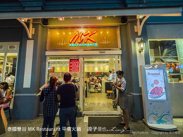 泰國曼谷 MK Restaurant 平價火鍋 21