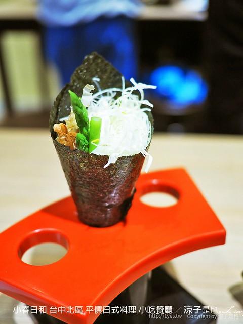 小春日和 台中北區 平價日式料理 小吃餐廳 17