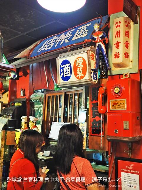 彭城堂 台客料理 台中太平 合菜餐廳 59