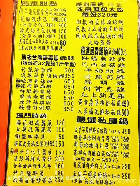 彭城堂 台客料理 台中太平 合菜餐廳 61