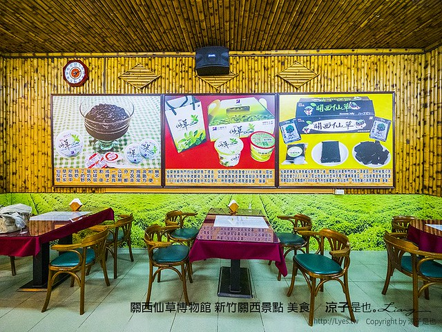 關西仙草博物館 新竹關西景點 美食 55