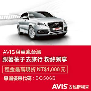 跟著柚子去旅行AVIS 租車優惠-300X300-2