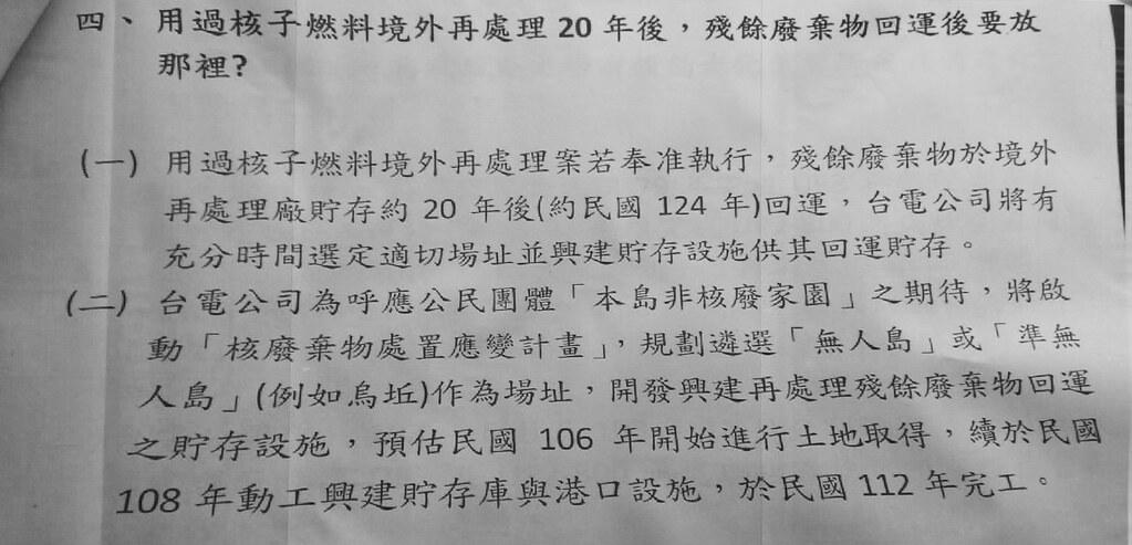 台電在給立委的說帖中寫道預計以無人島(例如烏坵)為貯存場址。