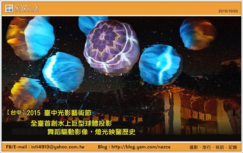 20151002_台灣光影藝術節.