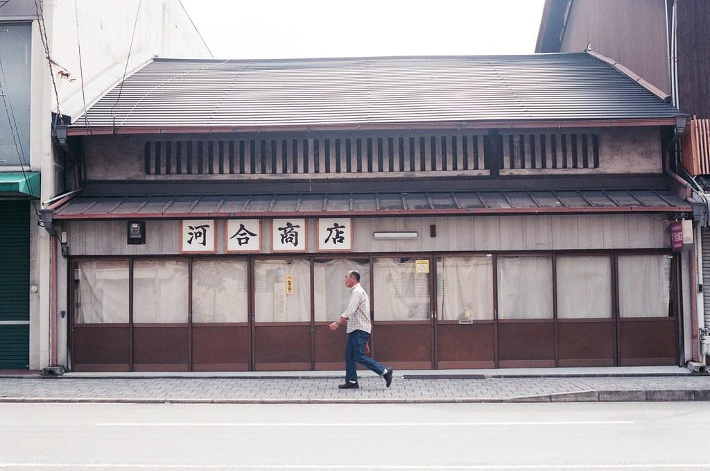 河合商店 Kyoto 2015/09/23 剛從大阪搭車過來京都,抵達的時候先在車站附近走走,去了東、西本願寺,有點忘記這是在哪裡拍的,但京都真的就這樣悠悠閒閒,很舒服!  Nikon FM2 Nikon AI Nikkor 50mm f/1.4S AGFA VISTAPlus ISO400 0946-0039 Photo by Toomore