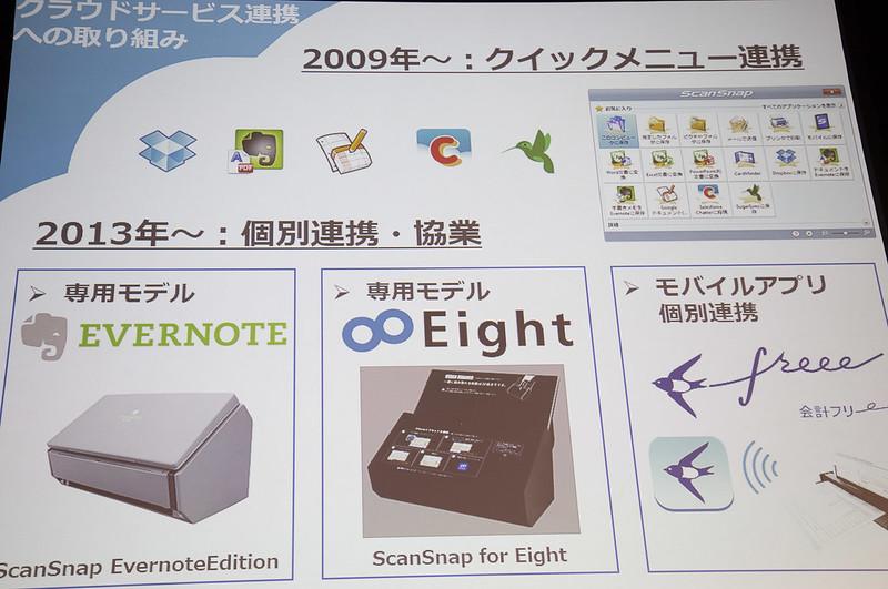 ScanSnapCloud-20