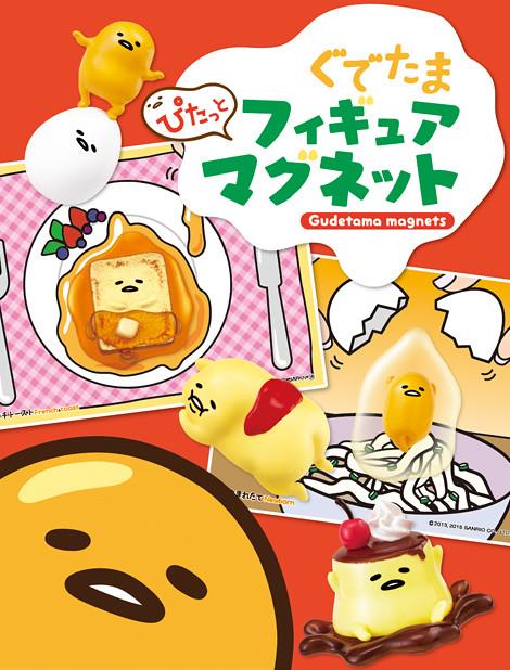 RE-MENT【蛋黃哥立體造型磁鐵】療癒2.0 再次進化!!食玩作品