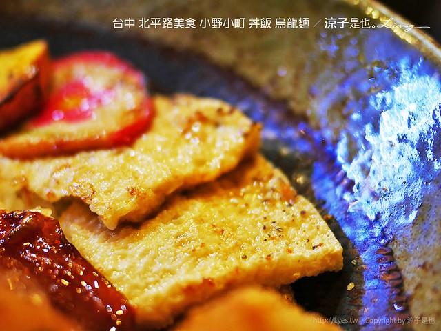 台中 北平路美食 小野小町 丼飯 烏龍麵 16