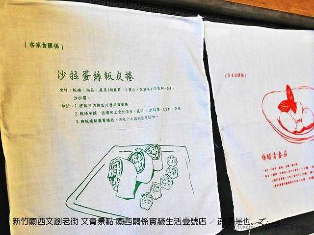 新竹關西文創老街 文青景點 關西關係實驗生活壹號店 28