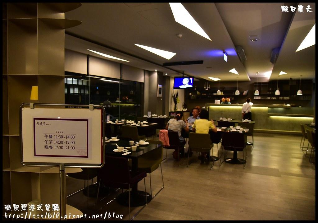 微風岸港式餐廳DSC_1316
