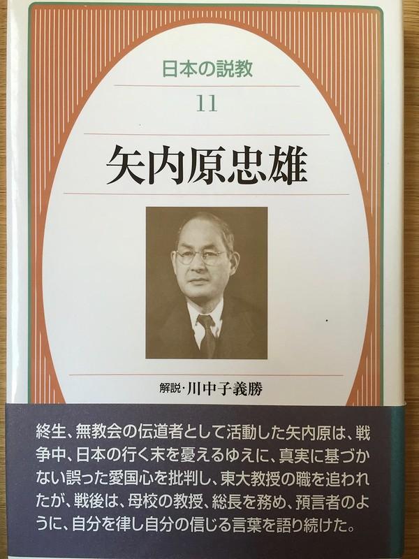 日本の説教11 矢内原忠雄