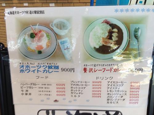 hokkaido-monbetsu-okhotsk-science center-shop-menu