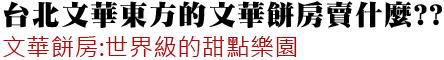 台北文華東方的文華餅房賣什麼??文華餅店:世界級的甜點樂園